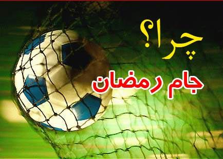 http://mobarez.persiangig.com/ax/log/jame-ramazan.jpg