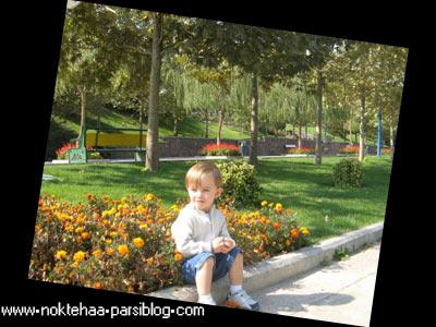 http://mobarez.persiangig.com/ax/tafrih/park.jpg