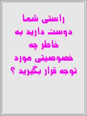 http://mobarez.persiangig.com/ax/tavajjoh/shoma.jpg